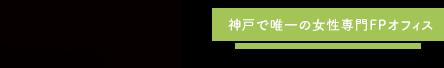 マネレピ – 女性のためのマネーセミナー・FP相談⦅神戸・姫路・大阪⦆